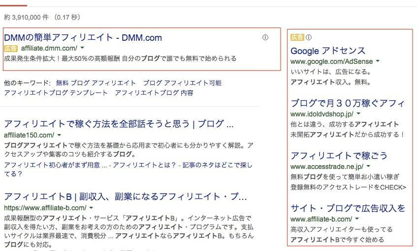 アフィリエイト_ブログ_-_Google_検索
