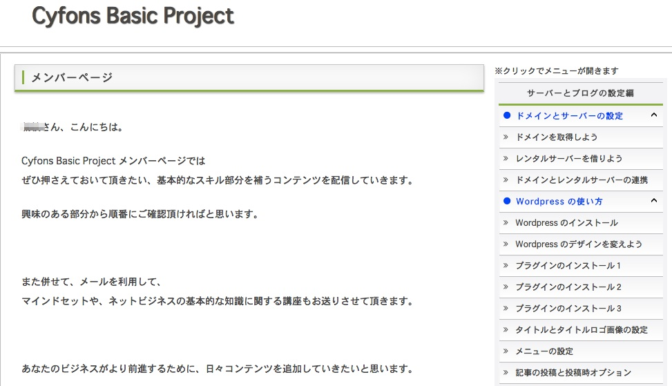 Cyfons_Basic_Project