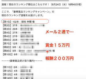 【The_Secret_FX】あと3日!成約数を一気に伸ばす強力な広告文!_-_asaeda_shinya_gmail_com_-_Gmail_🔊