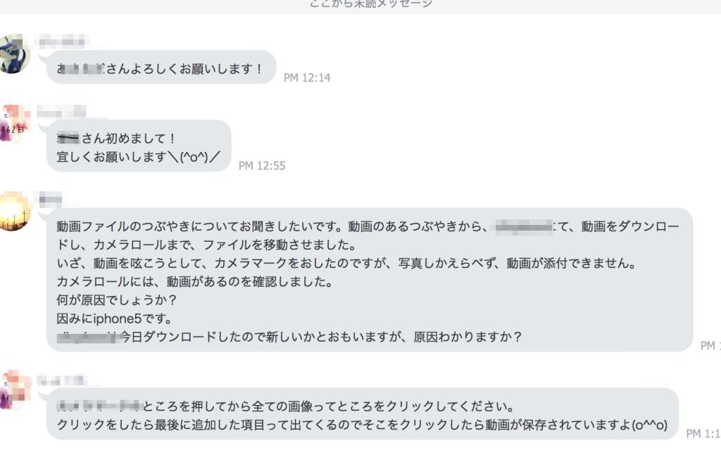 ツイッター研究所LINE 2