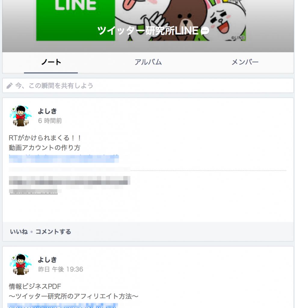 ツイッター研究所LINE 3