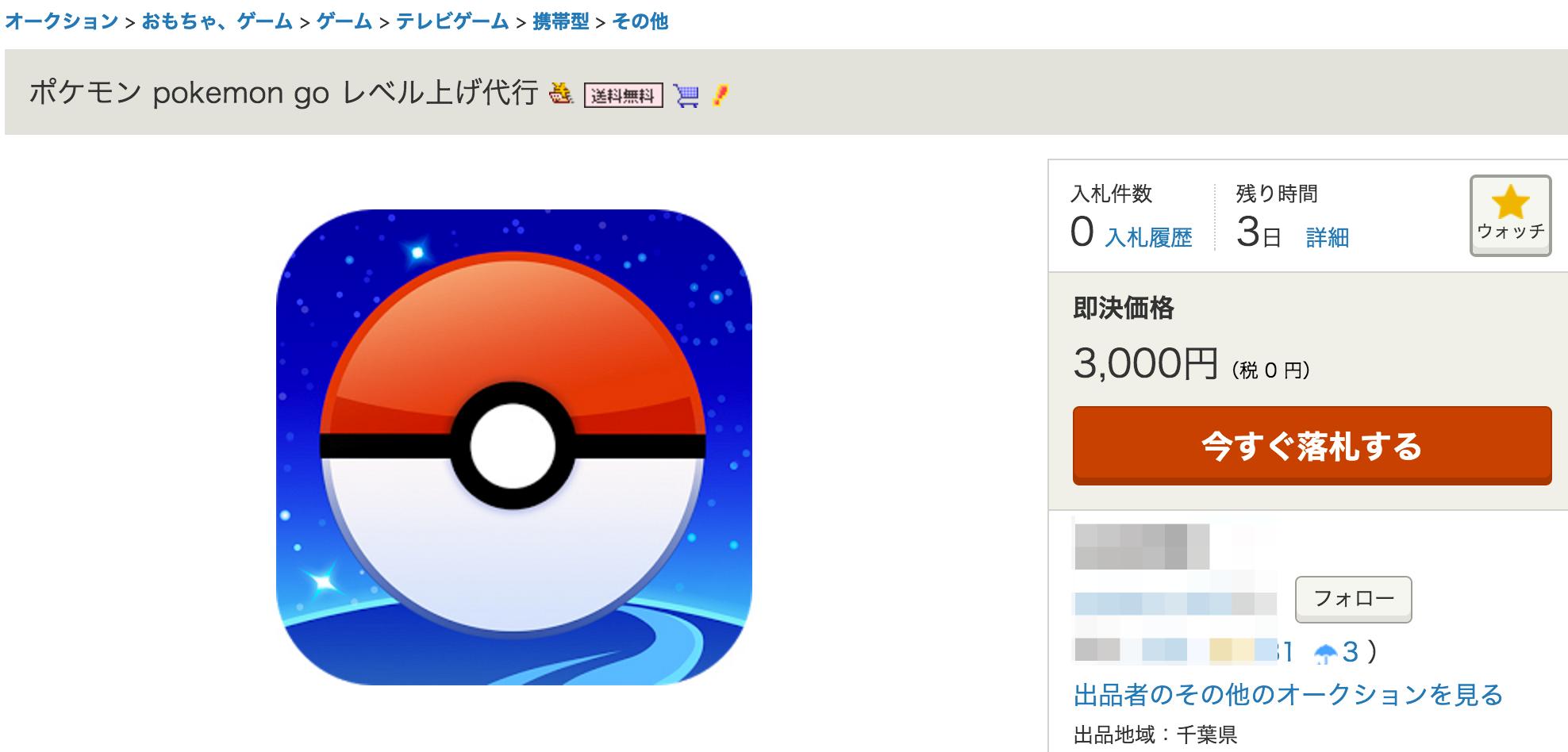 ポケモン_pokemon_go_レベル上げ代行_-_ヤフオク_