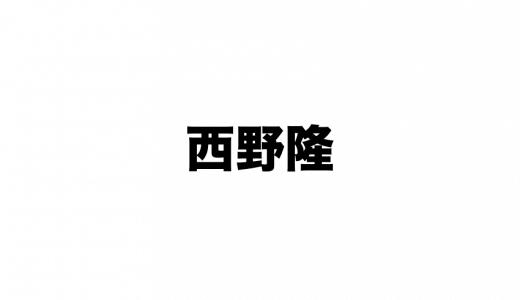 人を動かす。西野隆推奨。