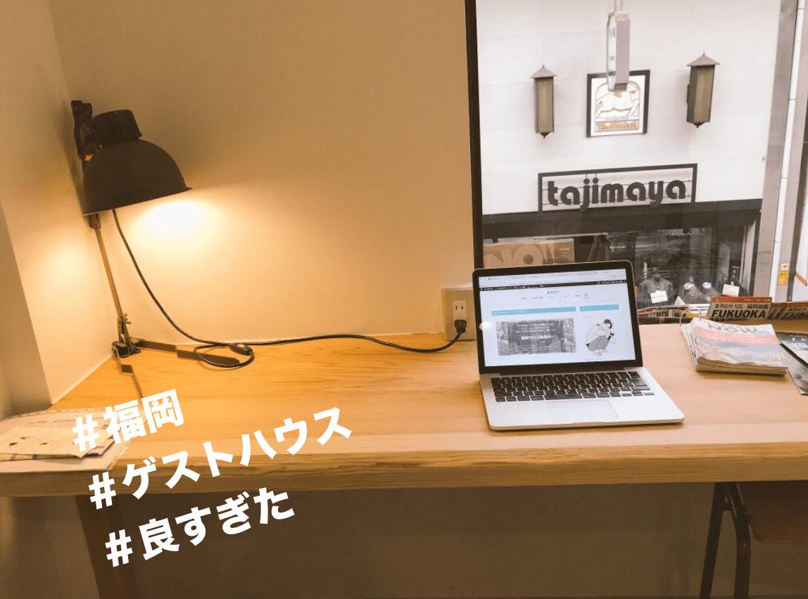 福岡中洲のゲストハウスが良すぎた。