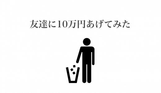 友達に10万円をこっそりあげた話