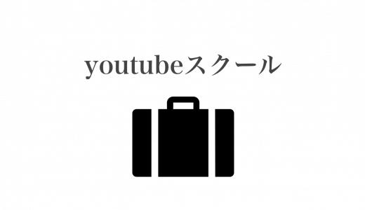 「YouTubeで稼ぐ」系のセミナーが流行り始めた件について