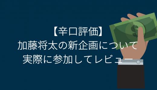 【辛口評価】加藤将太の次世代起業家育成セミナーのレビューと評判まとめ