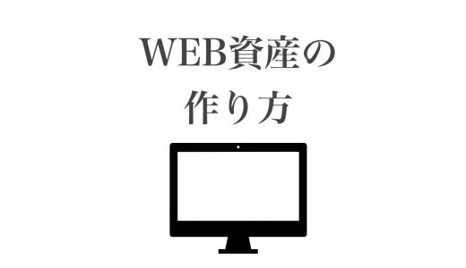 WEB資産の作り方はシンプル。これを作るだけ。