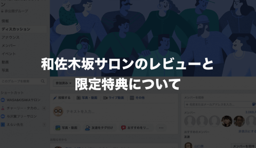 【特典あり】和佐・木坂サロン(ネットビジネス大百科2)は継続しないでいい理由
