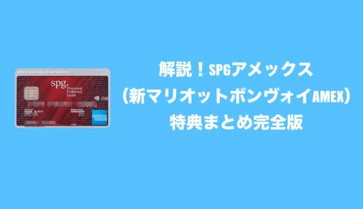 【解説】SPGアメックス(新マリオットボンヴォイAMEX)の特典と1年半使った感想