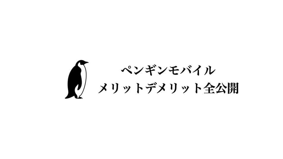 ペンギンモバイル 報酬